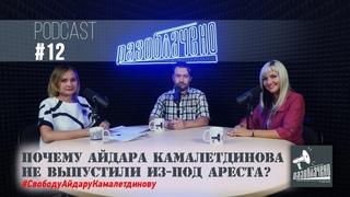 Почему Айдара Камалетдинова не выпустили из - под ареста? (Podcast #12)