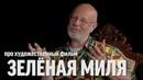 Дмитрий Пучков о фильме Зелёная миля Синий Фил 343