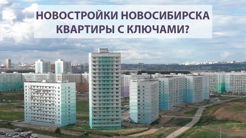 Застройщик Дискус-Плюс в Новосибирске, обзор ЖК Просторный и ЖК Плющихинский