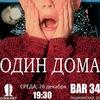 Киноклуб Cineast в Bar 34. «Один дома»