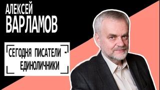 """Алексей Варламов: """"Сегодня писатели - единоличники"""". Беседу ведет Владимир Семенов."""