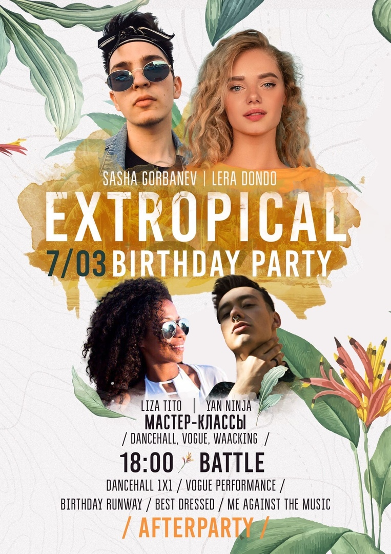 Афиша Тула EXTROPICAL BIRTHDAY PARTY