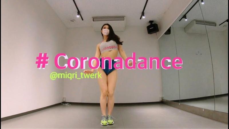 トゥワークみくり コロナダンス 説明文を読んでね♪ MiQri TWERK choreo coronadance