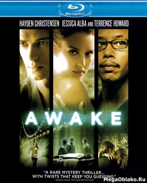 Наркоз / Awake (2007/BDRip/HDRip)