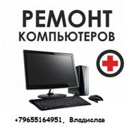 Фотография Владислава Ремонткомпьютерова ВКонтакте
