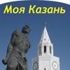 # Моя Казань