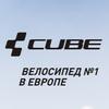 CUBE Bikes. Велосипеды CUBE в России