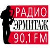 """Радио """"Эрмитаж"""" - 90.1 FM"""