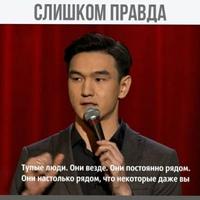 Фотография Жансаи Ергешовой ВКонтакте