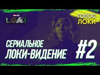Сериал Локи| ОБЗОР СЕРИИ #2 ( Loki series episode 2 )