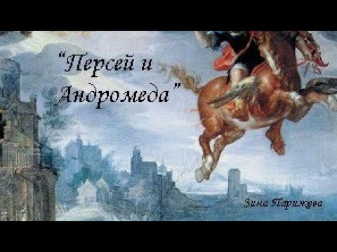 Персей и Андромеда Иоахим Эйтевал