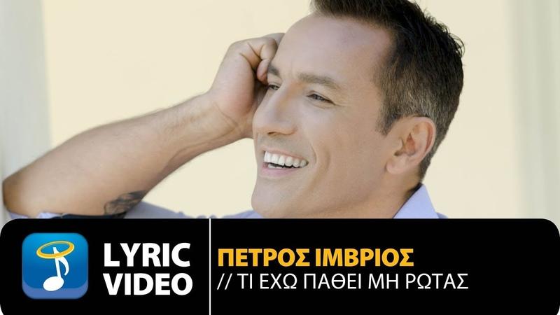 Πέτρος Ίμβριος Τι Έχω Πάθει Μη Ρωτάς Petros Imvrios Ti Eho Pathi Mi Rotas Official Lyric Video