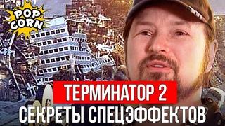 ТЕРМИНАТОР 2: Жидкий Т-1000 и Ядерный взрыв / Как снимали Роберт Скотак и Павел Клушанцев