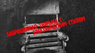 ЭЛЕКТРИЧЕСКИЙ СТУЛ / ПАРАНОРМАЛЬНАЯ АКТИВНОСТЬ / НОЧЬ В ЗАБРОШЕННОЙ ТЮРЬМЕ (Ghosts in prison)