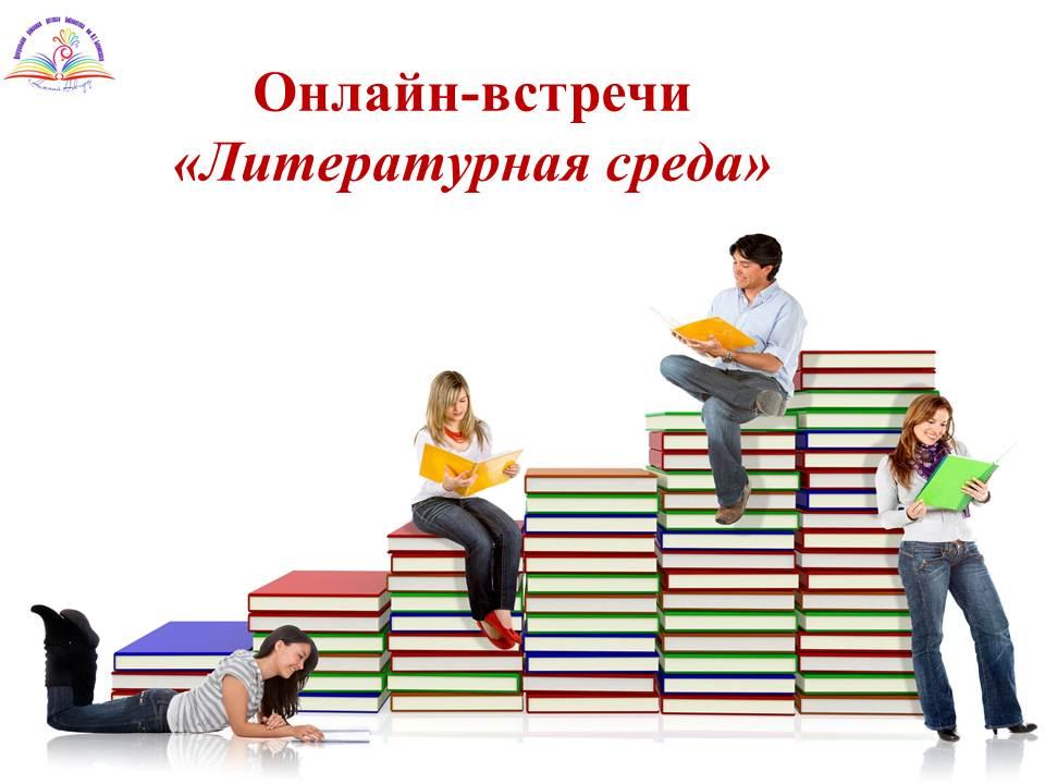 Афиша Литературная среда