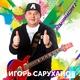 Игорь Саруханов - С Новым годом!