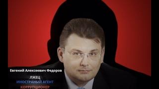Депутат Евгений Фёдоров - настоящий «патриот» - лжец, коррупционер и иностранный агент (перепост)