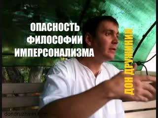 Дон Дружинин | Опасность философии имперсонализма