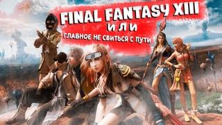 Графомания и коридоры в Final Fantasy XIII | Обзор?