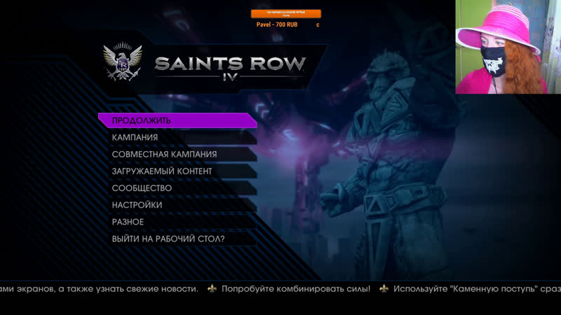 SAINTS ROW IV КООП СТРИМ или ДУЭТ БЕЗУМЦЕВ 3