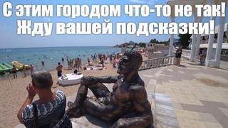 Крым 2021, город Евпатория! Шикарная проверка всех пляжей города!
