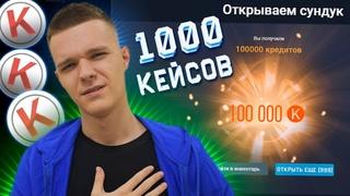 КУПИЛ 1000 КЕЙСОВ в WARFACE! - В ПОГОНЕ за  КРЕДИТОВ!