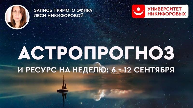Астропрогноз и ресурс на неделю для всех знаков зодиака 13 19 сентября 2020