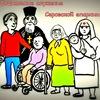 Социальное служение Серовской епархии