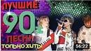 Русская дискотека 80 90 х Назад в СССР КЛИПЫ