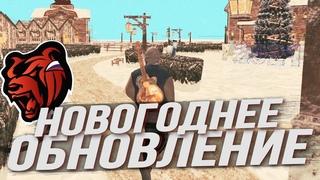НОВОГОДНЕЕ ОБНОВЛЕНИЕ НА BLACK RUSSIA | РОССИЯ В ТЕЛЕФОНЕ (CRMP ANDROID)