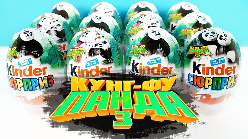 Киндер Сюрприз КУНГ ФУ ПАНДА 2015 Игрушки мультфильм Kung Fu Panda 3 Unboxing Kinder Surprise eggs