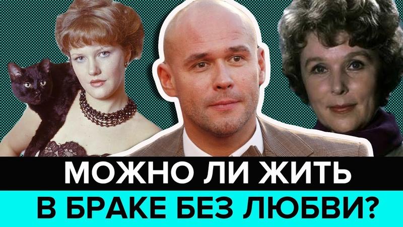 Раскрывая тайны звезд Жизнь без любви Можно ли жить в браке без любви Москва 24