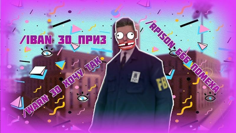 АДМИН СОШЁЛ С УМА ГТА САМП 27
