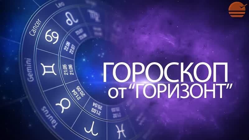 Гороскоп для всех знаков Зодиака с 7 по 13 сентября от ГОРИЗОНТ