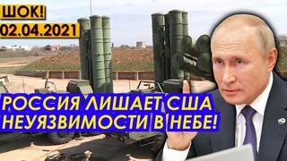 ЖÉСТЬ!  С-400 лишили F-22 и F-35 неуязвимости и не позволили перейти границы - Новости