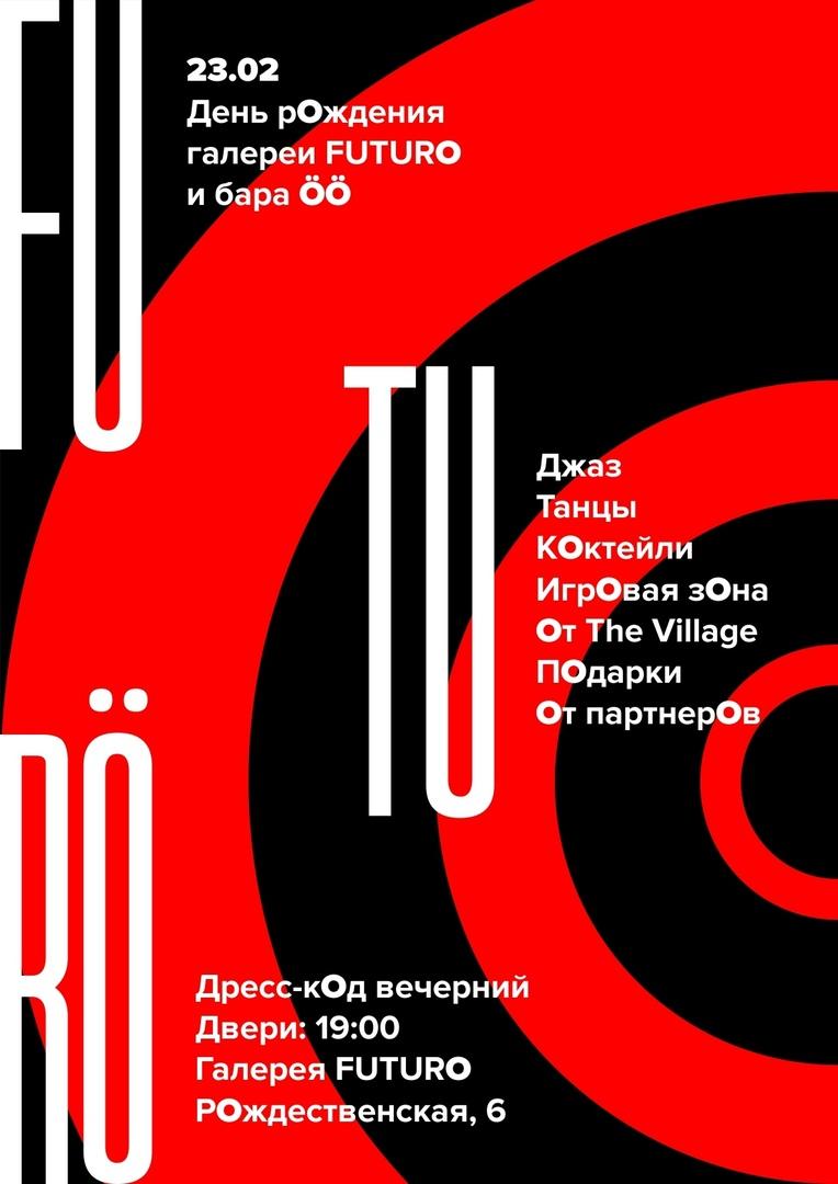Афиша Нижний Новгород 23.02/FUTUR