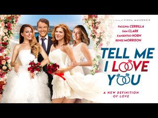 Скажи, что любишь меня (2020) Tell Me I Love You