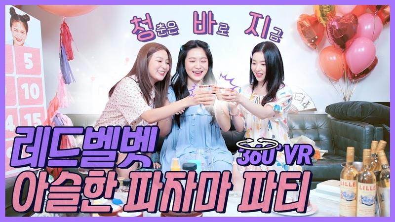 200806 Yeri Irene Seulgi Red Velvet @ 'Yeri's Room' VR Ep 8
