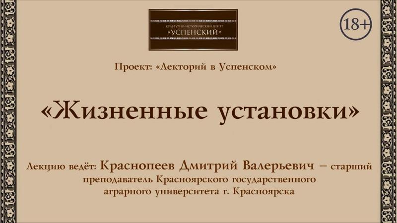 Проект Лекторий в Успенском Лекция Жизненные установки