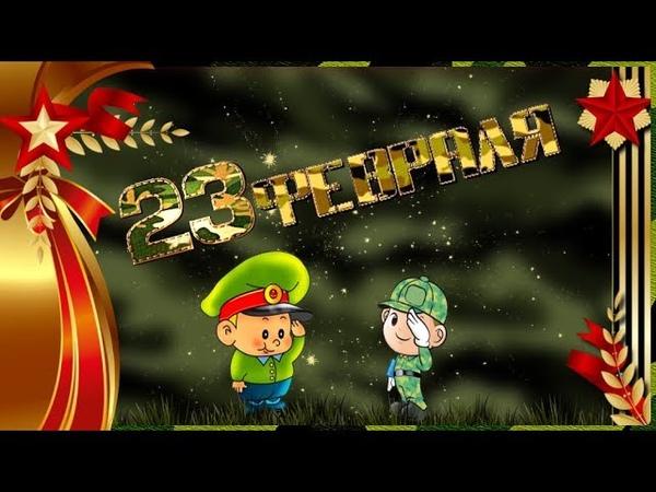 День Защитника Отечества 23 февраля Прикольное Детское мультяшное поздравление