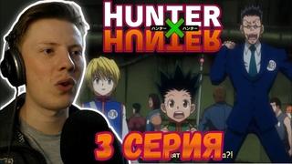 Реакция на аниме ¦ Hunter x Hunter (Хантер х Хантер) ¦ 3 серия