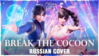 [Douluo Dalu: Боевой Континент на русском] Po Jian   Break the Cocoon (Cover by Sati Akura)