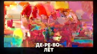 СЕМЕЙКА КРУДС: НОВОСЕЛЬЕ | Новогодняя песня Крудс | В кино с 24 декабря