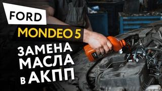 Частичная замена масла в АКПП автомобиля Ford Mondeo 5