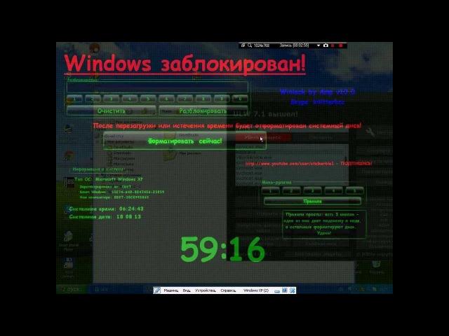 Winlock by Amp v10.0 и обход ULW 7.1