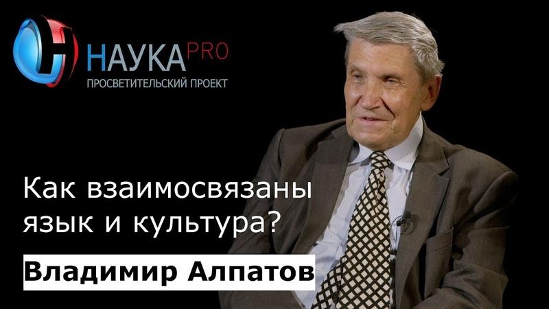 Владимир Алпатов Как взаимосвязаны язык и культура
