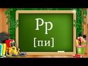 Учим буквы - Английский алфавит для детей от 2 до 7 лет