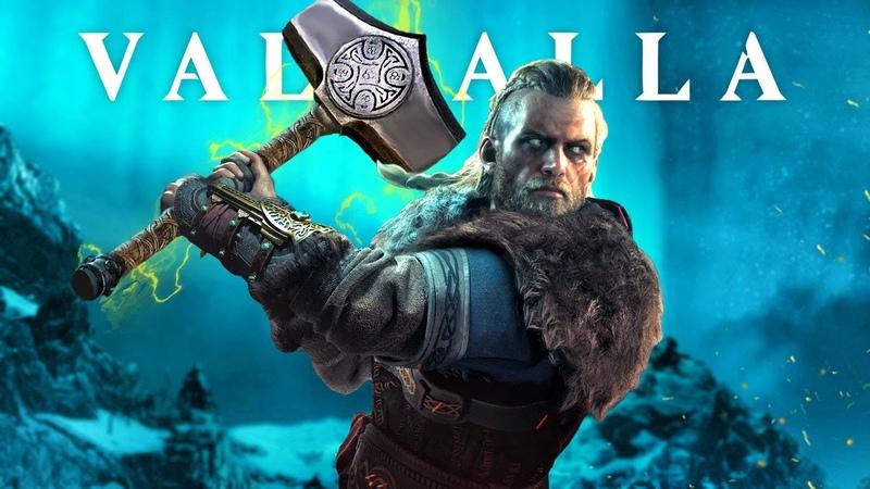 Assassin's Creed Valhalla где найти молот ТОРА полная БРОНЯ ТОРА настоящий АСГАРД Секрет молота