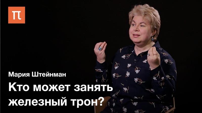 Концепт власти в Игре престолов Мария Штейнман ПостНаука