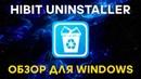HiBit Uninstaller - Обзор Бесплатного Приложения для Удаления Программ с Премиум Функционалом